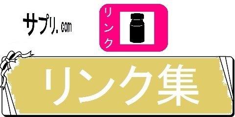 ダイエットサプリメントの通販天国・リンク集(カテゴリ)画像
