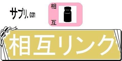 ダイエットサプリメントの通販天国・相互リンク(カテゴリ)画像