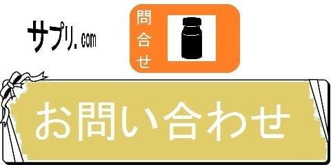 ダイエットサプリメントの通販天国・お問い合わせ(カテゴリ)画像