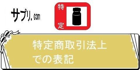 ダイエットサプリメントの通販天国・特定取引法上での表記(カテゴリ)画像