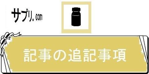サプリメントの通販天国・追記事項(カテゴリ)画像