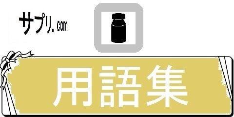 ダイエットサプリメントの通販天国・用語集(カテゴリ)画像