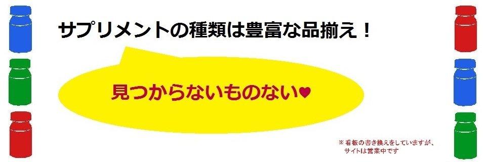 サプリ.com